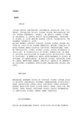 清稗类钞 徐珂编141戏剧类.doc