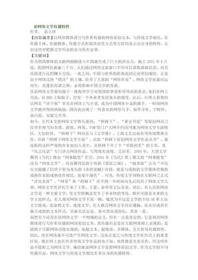网络文学传播特性.doc