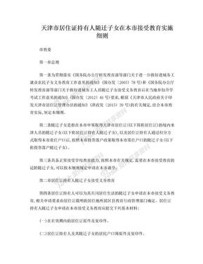 天津市居住证持有人随迁子女在本市接受教育实施细则.doc