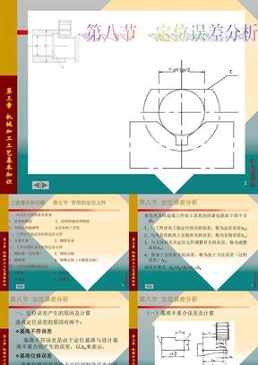 【PPT】机械加工工艺基本知识.ppt
