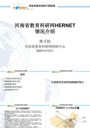 河南省教育科研网情况介绍-2009年10月.ppt