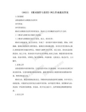 (0833)《歌词创作与鉴赏》网上作业题及答案.doc
