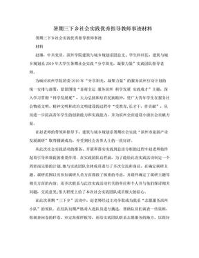 暑期三下乡社会实践优秀指导教师事迹材料.doc