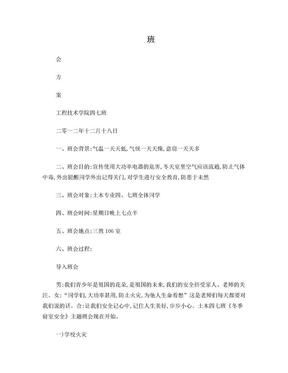大学寝室安全主题班会策划书.doc