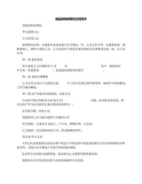 商品房购房委托合同范本.docx