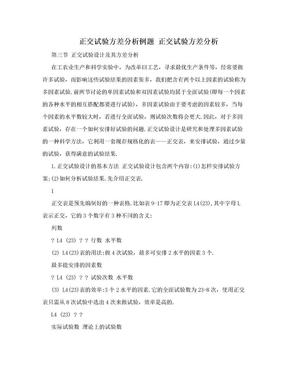 正交试验方差分析例题 正交试验方差分析.doc