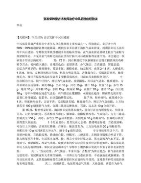 张发荣教授古法发挥治疗中风后遗症经验谈.docx