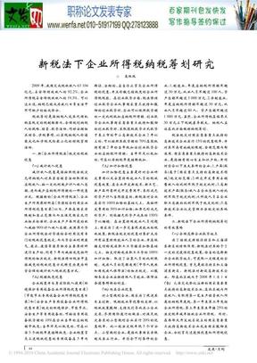消费税纳税筹划论文:新税法下企业所得税纳税筹划研究.pdf
