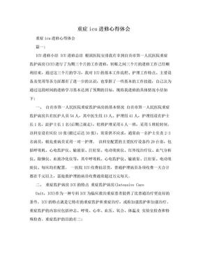重症icu进修心得体会.doc