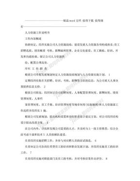 人力资源工作说明书.doc