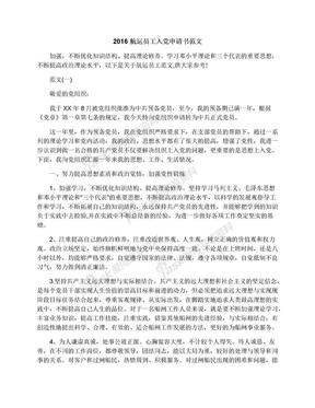 2016航运员工入党申请书范文.docx