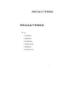 饲料企业生产管理制度.doc