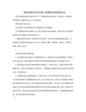 特异体质学生登记表 班级特异体质登记表.doc