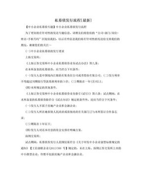 私募债发行流程[最新].doc