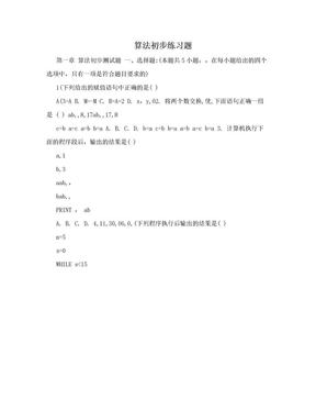 算法初步练习题.doc