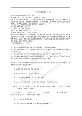 2010年公务员考试错题集本(本人真心收集).doc