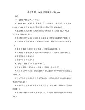 北师大版七年级下册地理试卷.doc.doc