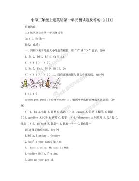小学三年级上册英语第一单元测试卷及答案-(1)[1].doc