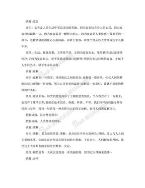 作文开头结尾 摘抄.doc