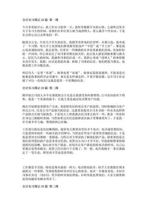 会计实习周记20篇.doc