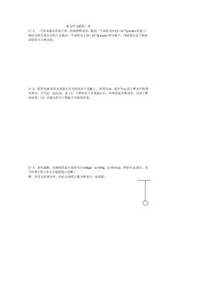 新概念物理教程_力学答案详解二.doc