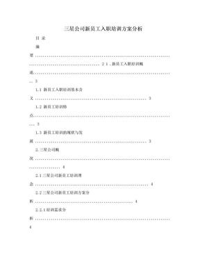 三星公司新员工入职培训方案分析.doc