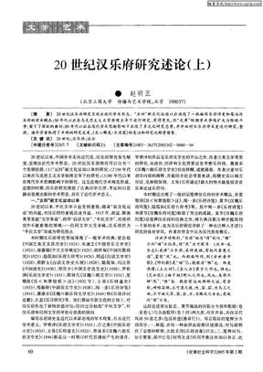 20世纪汉乐府研究述论(上).pdf