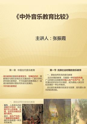 第一章 中国古代音乐教育史.pptx