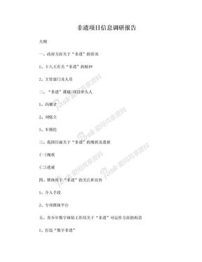 非遗项目信息调研报告1207.doc
