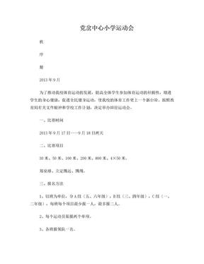 小学田径运动会秩序册.doc