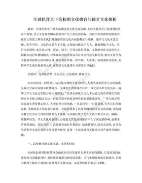 全球化背景下文化德育与德育文化探析.doc
