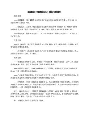 全面解读《中国制造2025湖北行动纲要》.docx