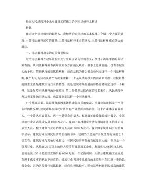 最高人民法院冯小光对建设工程施工合同司法解释之解读.doc