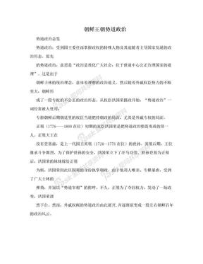 朝鲜王朝势道政治.doc