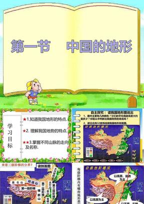 一、2.1 第一节中国的地形》课件 湘教版1(修改版).ppt