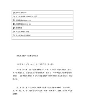 重庆市果树种子苗木管理办法.doc