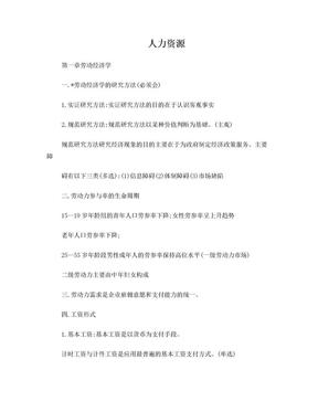 人力资源四级知识点总结.doc