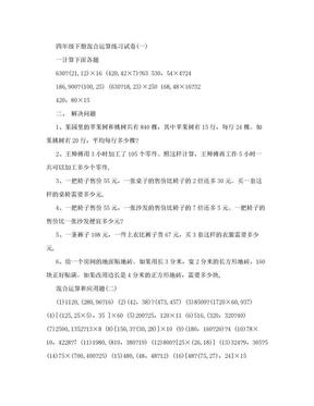 小学四年级数学下册混合运算练习试卷 .doc