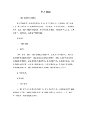 PS实训报告.doc