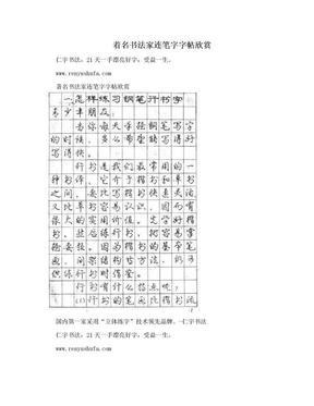 着名书法家连笔字字帖欣赏.doc