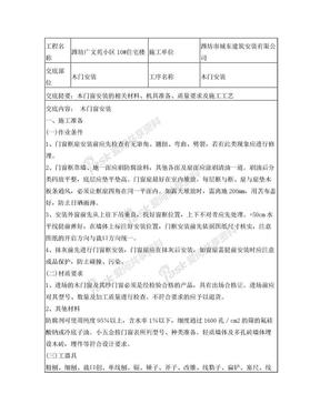 9木门窗安装技术交底记录.doc