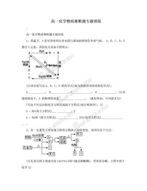 高一化学物质推断题专题训练.doc