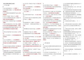 专科行政管理《办公室管理》期末复习指导--整理字母版.doc