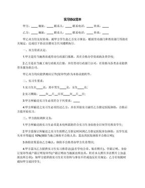 实习协议范本.docx