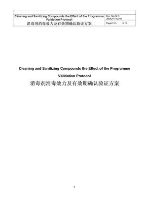 消毒剂消毒效力及有效期验证方案04-19.doc
