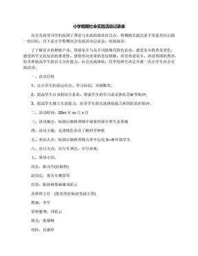 小学假期社会网页版棋牌反杀破解记录表.docx