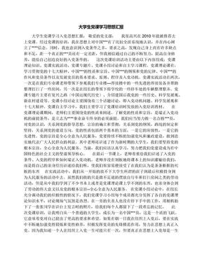 大学生党课学习思想汇报.docx
