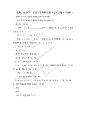 北师大版小学二年级下学期数学期中考试试题(可编辑).doc