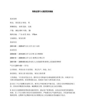 财务主管个人简历范文精选.docx