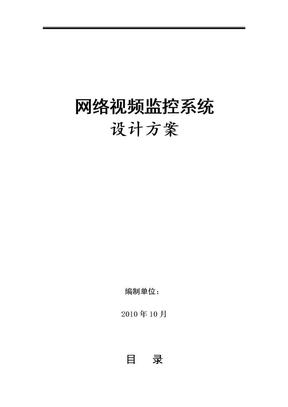 网络视频监控系统设计方案(参考模板).doc